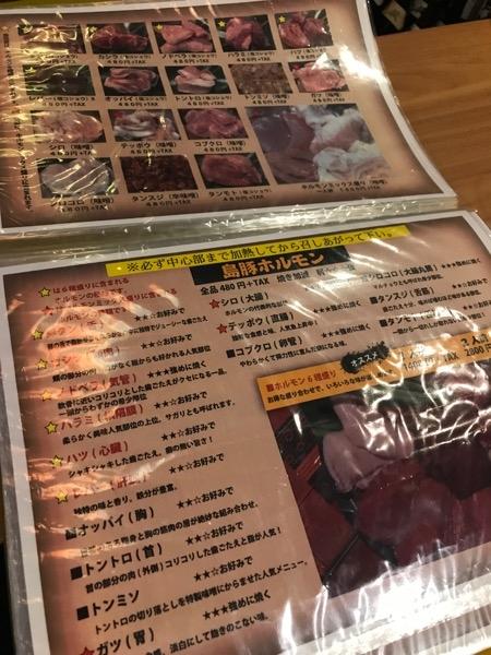 19oki-tonbi-menu