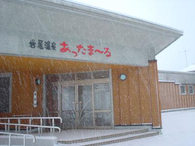 iwao_spa_gaikan