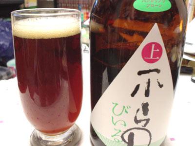 kamifu_beer
