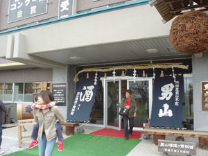 otoko_shiryoukan