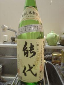 kikusui_noshiro.jpg