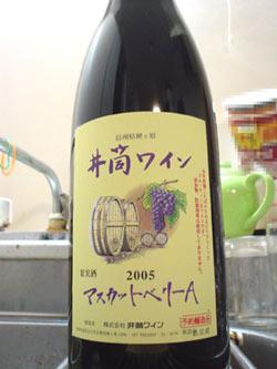 1syou_wine