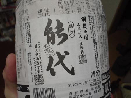 0811noshiro_sake
