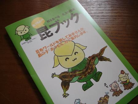 0908konbu_book