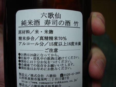 0912sake_sushi_01