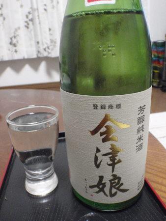 1004kura_aizu