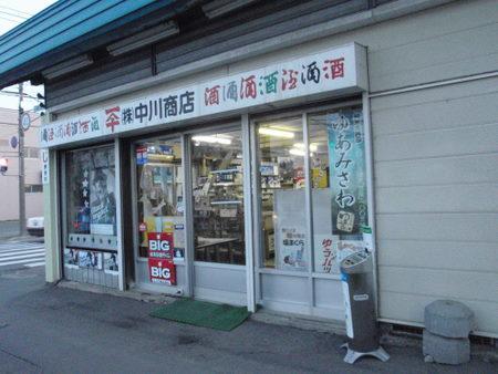 1005nakagawa