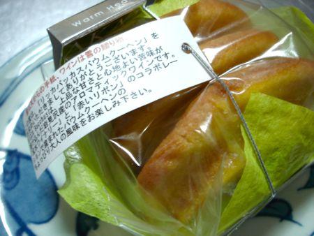 1009housui_baum