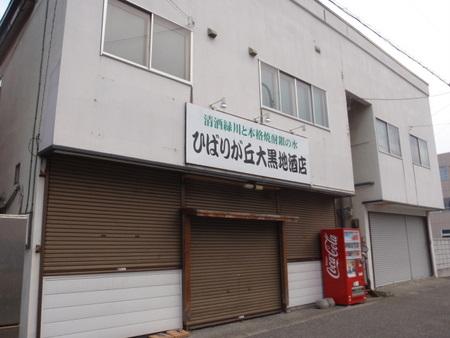 1010hibari_sake00