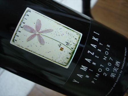 1105yamazaki_pino2007