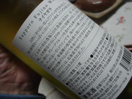1105fujino_naiyagara02