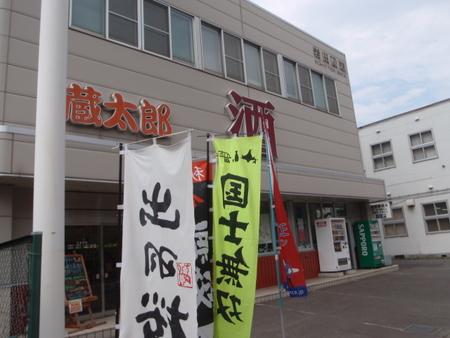 1106rune_kurataro