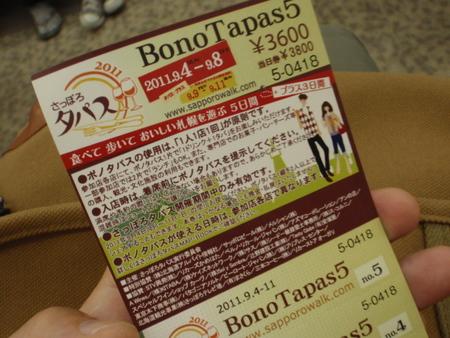 1109tapas_ticket