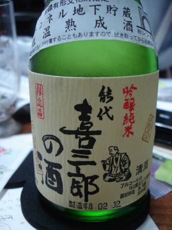 1109sanma_kisaburou