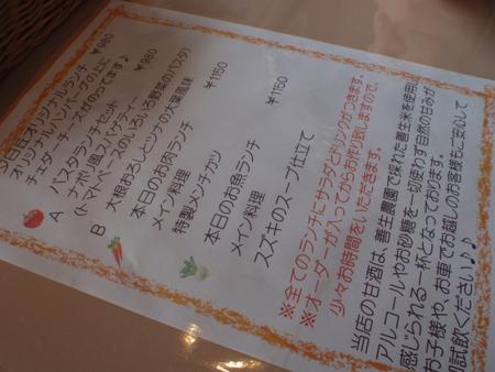 1201zensyo_menu