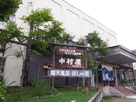 1208nakamuraya_gaikan