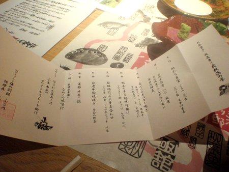 1402furu_d_menu