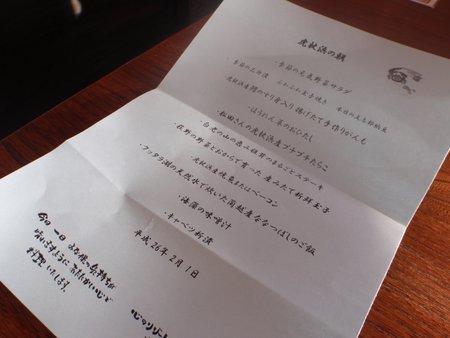1402furu2_m_menu