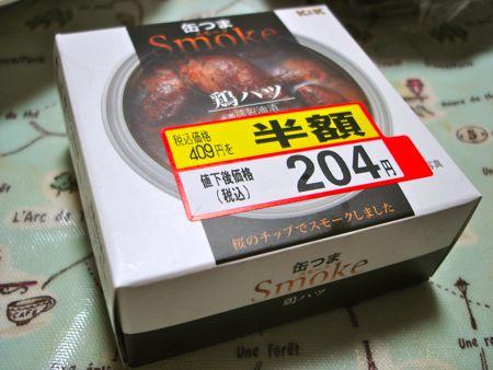 1510kantuma_hatu01