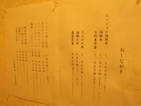 1603kimagure_menu